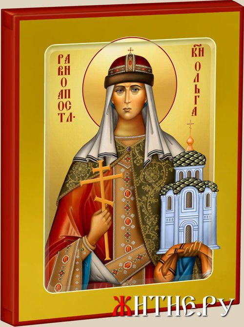 Икона Святой Равноапостольной Княгини Ольги.  Святая .  Рентгенолог в принципе может узнать о вас многоинтересного...